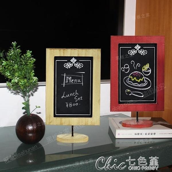 小黑板歐式復古桌面立式裝飾小黑板 餐廳酒吧KTV菜單餐桌牌廣告牌寫粉筆 【全館免運】