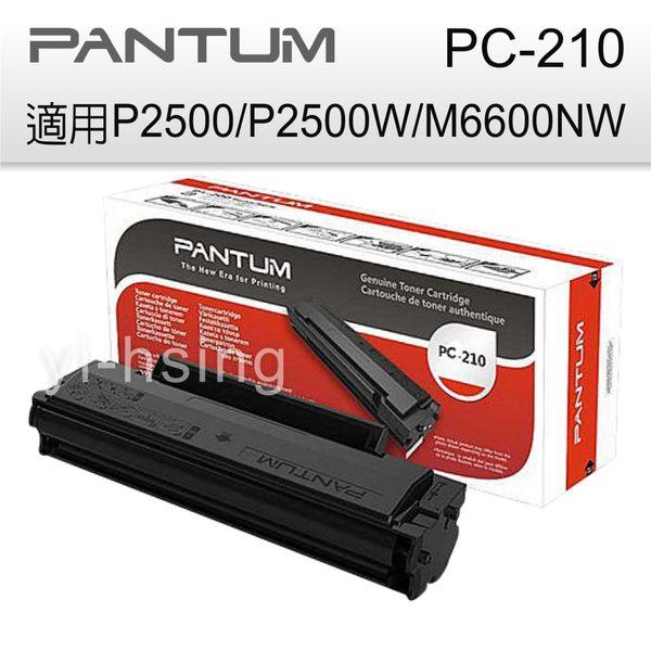 【3期0利率】PANTUM 奔圖 PC-210 原廠黑色三合一碳粉匣 適用 P2500/P2500W