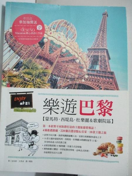 【書寶二手書T7/旅遊_I5T】樂遊巴黎-蒙馬特、西堤島、杜樂麗&歌劇院區_金知善
