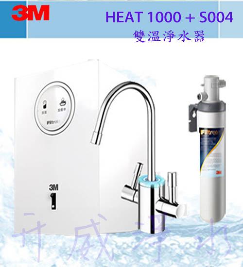 [台南專區-免費安裝] 3M櫥下飲水機HEAT1000+S004淨水器