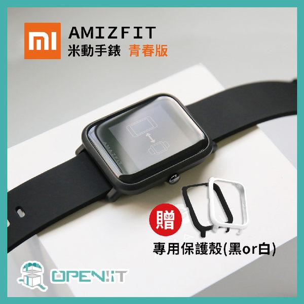 現貨送保護殼 Amazfit 華米 米動手錶 青春版 智能運動手錶 GPS/心率/通知/小米運動 華米