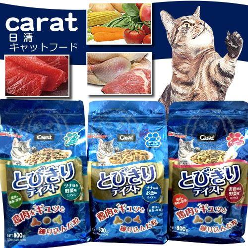 【培菓平價寵物網】日清海陸系列雞肉|蔬菜|鮪魚貓飼料800g(另有4包6包特價賣場)