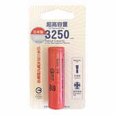 三洋18650鋰充電池3250mAh(日本製)