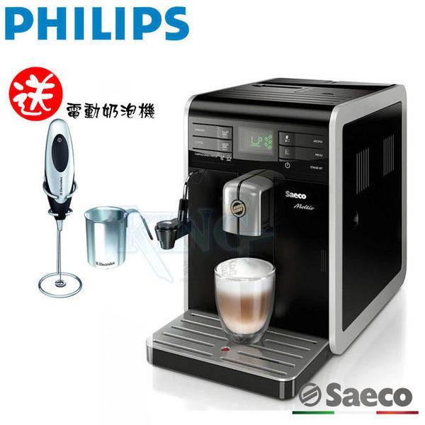 飛利浦 HD8768 / HD-8768【贈電動奶泡器+鋼杯 免費到府安裝教學】Saeco 飛利浦全自動義式咖啡機