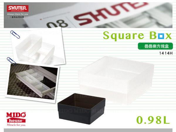 SHUTER 樹德疊疊樂方塊盒/小文具收納箱/抽屜分類收納(黑、白)-SB-1414H《Midohouse》