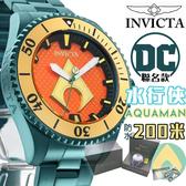 水行俠 DC聯名 男錶 Invicta 英威塔 瑞士品牌 機械錶 2百米防水 ☆匠子工坊☆【UK0154】