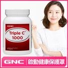 【GNC健安喜】本月7折 三效維生素C1...
