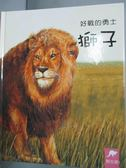 【書寶二手書T1/少年童書_WGP】小小動物奇觀3-好戰的勇士獅子