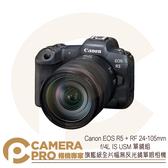 ◎相機專家◎ 預購 送鋼化貼 Canon EOS R5 + RF 24-105mm f/4L IS USM 單鏡組 公司貨
