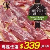 肉片專區↗↗【品鮮羊】彰化頂級本土小羔羊肉片(薄片)(180g/包) -無腥味 肉質鮮嫩 烤肉 美食推薦