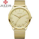 JULIUS 聚利時 無限星空米蘭錶帶腕錶-高貴金/40mm【JA-982MB】