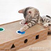 貓抓板 喵樂比貓抓板發聲玩具鈴鐺洞洞魔球盒飛碟款 酷斯特數位3c igo