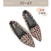 大尺碼女鞋小尺碼女鞋小香風彩色編織質感牛津鞋平底鞋包鞋休閒鞋(30-45)現貨#七日旅行