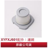 ◆原廠公司貨◆ TECO東元 手持無線鋰電吸塵器 XYFXJ601配件:濾網