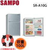 【SAMPO聲寶】100L 1級定頻雙門小冰箱 SR-A10G 含基本安裝 免運費