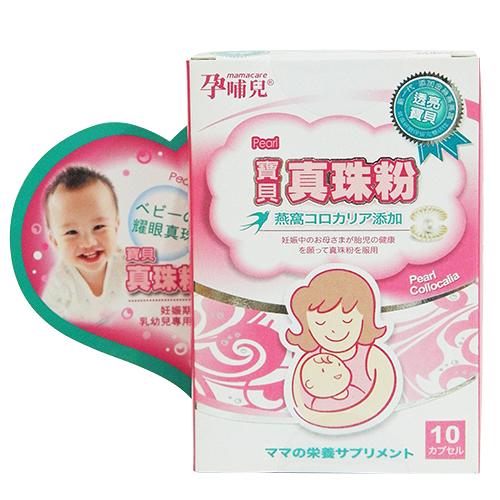 孕哺兒寶貝珍珠粉膠囊 10粒【合康連鎖藥局】