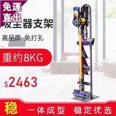 售完即止-吸塵器掛架適用戴森無線吸塵器V6V7V8V10免打孔置物架收納架12-28(庫存清出T)