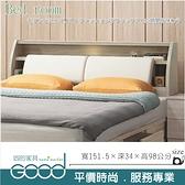 《固的家具GOOD》181-3-AT 丹妮絲5尺USB夜燈床箱【雙北市含搬運組裝】