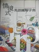 【書寶二手書T5/語言學習_JLQ】情境式英語圖解字典_王秋燕