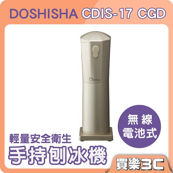 日本 DOSHISHA 大人的手持式 刨冰機、碎冰機 CDIS-17 CGD,一鍵製冰,分期0利率,神腦代理