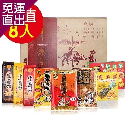 美雅宜蘭餅 手工牛舌餅禮盒 1盒【免運直出】