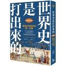 世界史是打出來的[暢銷新版]:看懂世界衝突的第一本書,從20組敵對國關係,了解全