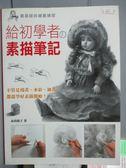 【書寶二手書T1/藝術_QGI】給初學者的素描筆記_永山裕子