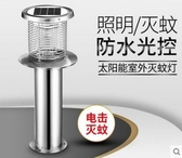 太陽能滅蚊燈戶外蚊子滅蚊器室外防水捕誘殺蟲燈-J