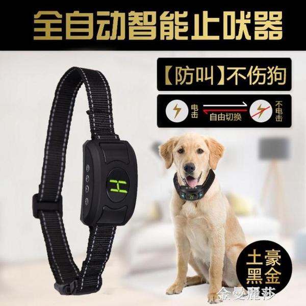 止吠器電擊項圈防止狗叫止犬器自動訓狗大型小型犬狗狗寵物防叫器 金曼麗莎
