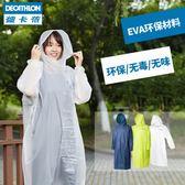 迪卡儂雨衣防水雨披便攜式時尚折疊成人釣魚登山徒步加厚透明CAP