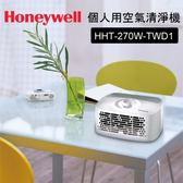 3/26-3/31 限時優惠 Honeywell 個人用空氣清淨機 HHT270WTWD1/HHT-270W