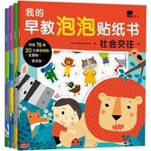 小紅花兒童早教泡泡貼紙書2-3-4歲寶寶卡通貼貼畫3D反復粘貼貼紙