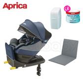 愛普力卡Aprica Cururlia plus 新型態迴轉式ISOFIX安全座椅/汽座-蔚藍海岸 ●送 尿布處理器+膠捲+保護墊