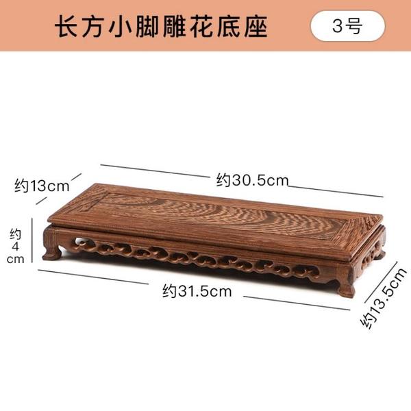紅木雕長方形擺件底座中式魚缸花瓶紫砂茶壺玉器石頭