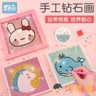 鉆石貼畫手工diy制作材料包水晶益智玩具【淘嘟嘟】