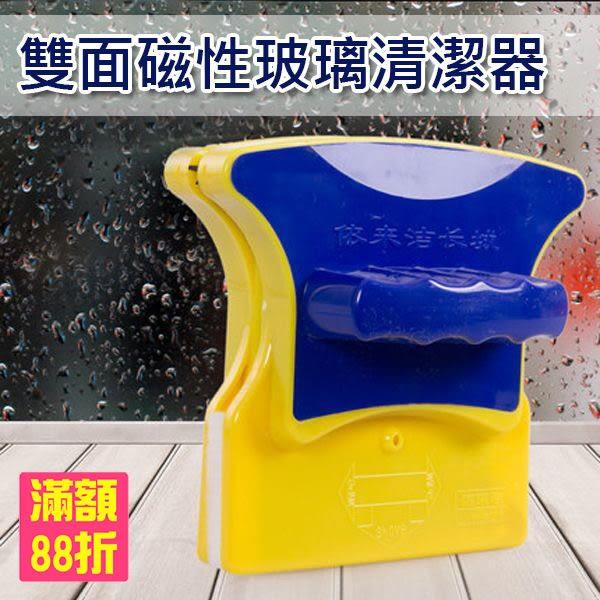 雙面磁力擦窗器 玻璃清潔器 擦窗神器 窗戶去污清潔器 玻璃刮刀 魚缸 水族箱 (79-4976)