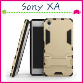 Sony XA F3115 鎧甲系列保護殼 自帶支架 變形盔甲手機殼 二合一手機套 鋼鐵俠保護套 全包邊