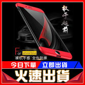 [24H 現貨] 蘋果 iphone 6/6s/7/8 plus ix第二代 360度全包覆保護殼 手機殼 (免用專屬鋼化膜) 防摔殼