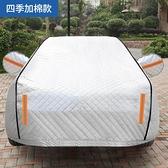 車罩 汽車車衣車罩防曬防雨隔熱四季通用加厚防塵遮陽專用車套全罩外罩【優惠兩天】