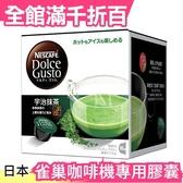 【日本亞馬遜 抹茶類熱銷冠軍】Nescafe 咖啡膠囊機專用 膠囊 宇治抹茶 16杯分【小福部屋】