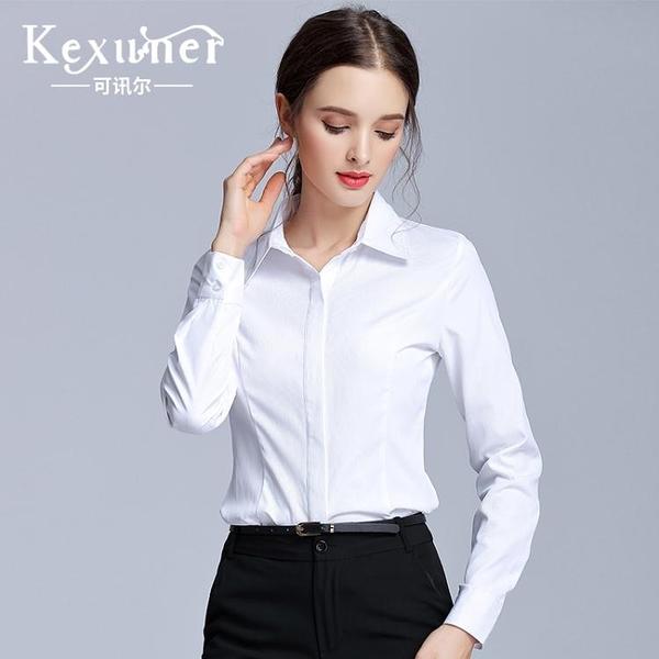 長袖襯衫修身白襯衫女長袖職業正裝襯衣工作服面試裝長袖通勤打底衫  伊蘿
