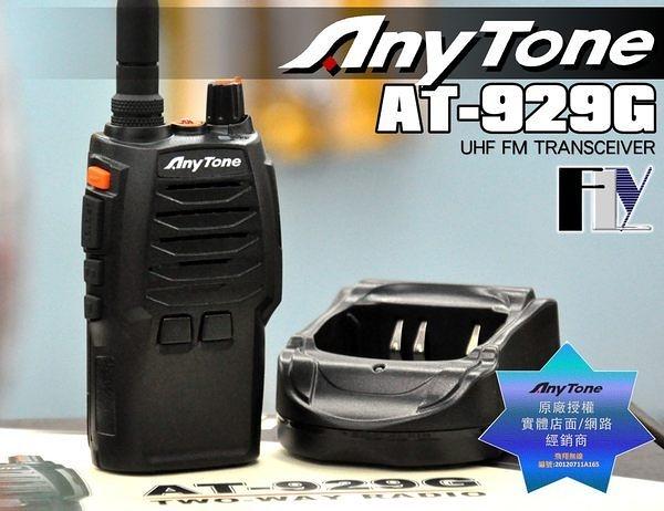 《飛翔無線》Any Tone AT-929G 業務型 免執照 手持對講機〔 照明設置 鋁合金機體 電力提示 〕