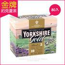 ★英國泰勒茶-約克夏紅茶包(金牌) 80...