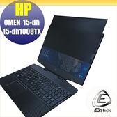 【Ezstick】HP OMEN 15-dh 15-dh1008TX 筆記型電腦防窺保護片 ( 防窺片 )