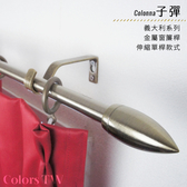 【Colors tw】伸縮 120~210cm 管徑16/13mm 金屬窗簾桿組 義大利系列 單桿 子彈 台灣製