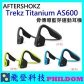 AFTERSHOKZ Trekz Titanium AS600 骨傳導 藍牙運動耳機 藍芽耳機 公司貨 鈦合金屬材質