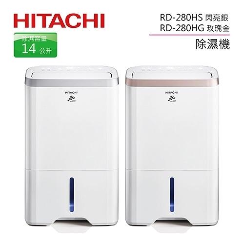 【結帳再折+分期0利率】HITACHI 日立 14公升 負離子清淨 快速乾衣 除濕機 RD-280HS RD-280HG 公司貨