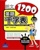 (二手書)朗文英語千字表:1200(2CD)