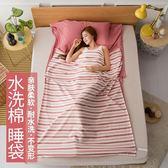 旅行隔臟睡袋 便攜內膽室內雙人單人賓館旅游酒店防臟床單水洗棉