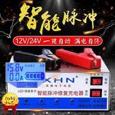 汽車電瓶充電器12v24v大功率充滿自停全自動快速通用型智慧充電機